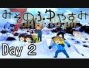 【ゆっくり実況】 Day 2 みそのふゆやすみ 【7DTD】 アホで...