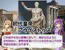 ローマ帝国解説!帝国繁栄編 第一回 「ローマ帝国」の誕生!...
