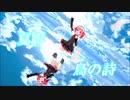【MMD】夏影&鳥の詩 重音テトカバー