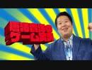 スーパーマリオメーカー2を実況プレイする唐澤貴洋弁護士