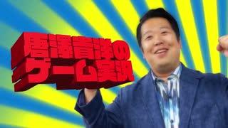 スーパーマリオメーカー2を実況プレイする唐澤貴洋