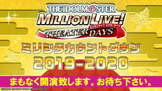 「アイドルマスター ミリオンライブ! シアターデイズ」ミリシタカウントダウン2019-2020