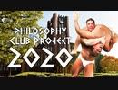 【合作】哲学部合作2020年 ~ 歪みファースト