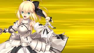 【FGOリニューアル版】アルトリア・ペンドラゴン〔リリィ〕宝具+EXモーションまとめ【Fate/Grand Order】