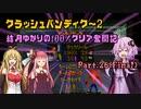 【クラッシュバンディクー2】結月ゆかりの100%クリア奮闘記Part.26(Final)
