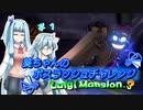 【VOICEROID実況】「葵ちゃんのボスラッシュチャレンジ」【ルイージマンション3】