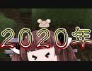 MoE 2020年 尼橋ダイブ P鯖