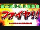 【#遊戯王】第二回ルルミ座談会【#デュエル動画 】