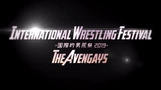【合体】国際的男尻祭2019 – The Avengays【糞晦日】