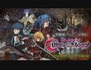 悪魔城プロデュサ外伝「Bloodstained: Curse of the Moon」STAGE 04