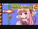 【マリオメーカー2】自称天才プロゲーマー茜がみんなでバトル!#2【VOICEROID実況】