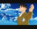 【進撃のMMD】兵長と瑠璃色の地球