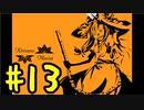 【初見プレイ】魔理沙の霧雨魔法店 #13~オラの鉄の釘盗んだ...