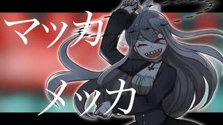【ゲキヤク】マッカメッカ(1chorus)【耳コピアレンジカバー】
