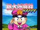 TAS SFC桃太郎電鉄Happy 最低ターンで桃太郎ランド購入(1年目4月 2P_4回目)(2分27秒)
