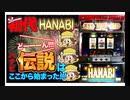 ゴールドチャレンジ 初代HANABI 伝説はここから・・・