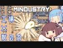 【Mindustry】きりたんの工場防衛録_Part 3【VOICEROID実況】