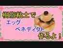 【週刊粘土】パン屋さんを作ろう!☆パート42