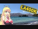 【Vol.5】コペンとマキとゆっくりと。~十和田湖~