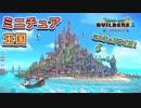 【ドラクエビルダーズ2】ミニチュアサイズで王国を作ってみる...