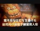 【FNAF2】Re:深夜のシリアスお人形遊び ♯7【絶叫プレイ】