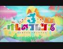 【けものフレンズ3】ワクワクけものバトル!(正月ver)【戦闘曲】