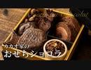 おせちショコラ カカオ家の正月料理【お菓子作り】ASMR