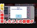【おそ松さん】へそくりウォーズ 新年にiPhone機種変した結果...w