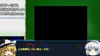 きみょんなSCP紹介 part10