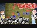 【七年戦争】ミンデンの戦い
