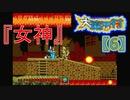 超魔界村プロの【大魔界村】実況【6】『女神』