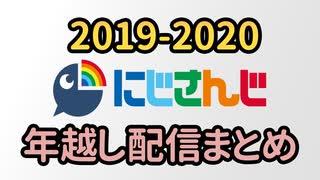 【2019→2020】にじさんじライバー年越しの