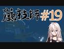 嵐の技師、IAちゃん_19【Stormworks】