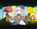 【佐々野ささき】ドレミの歌~メロスピアレンジ~【Song A002】