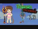 【VOICEROID実況】月読アイの テラリア魔法幼女 Part13【Terraria + CalamityMOD】