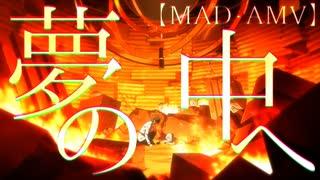 【MAD】夢の中へ×Fate/Grand Order【FGO】