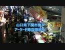山口県下関市唐戸アーケード商店街巡り。