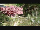 年上のバイクとツーリングPart 18【VOICEROID車載】