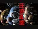 【FNAF2】Re:深夜のシリアスお人形遊び ♯10【絶叫プレイ】