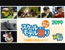 スケールモデル祭り2019お披露目 第2回/全3回