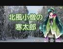 【東北ずん子】北風小僧の寒太郎【VOCALOIDカバー】