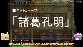 【ゆっくり解説】北伐に関する一考察(諸