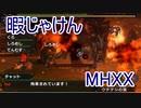 【実況】暇じゃけん2人で狩りに行くその25 斬鉄の剣、不壊の鎧【MHXX】