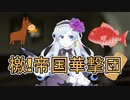 【佐々野ささき】檄!帝国華撃団~メロスピアレンジ~【Song A010】