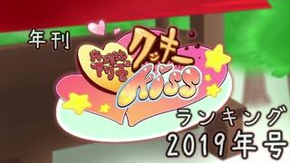 年間クッキー☆ランキング2019年号