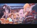 【プリコネRe:Dive】手あたり次第BGM集Vol.13【リマスター音源】