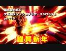 【ゆっくり実況】露出度の高い大乱闘スマッシュブラザーズSPECIAL part15 【スマブラSP】