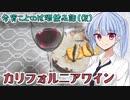 【ボイ酒ロイド】今宵ことのは酒飲み話(仮)【カリフォルニアワイン】