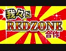 【合作音MAD】RED_ZONE【wrwrd!】