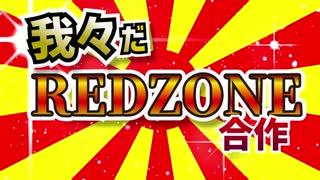 【合作音MAD】RED_ZONE【wrwrd!】